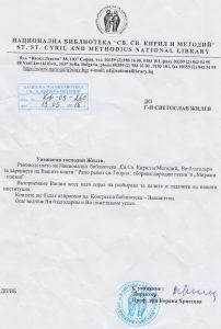 документ библиотека (1)